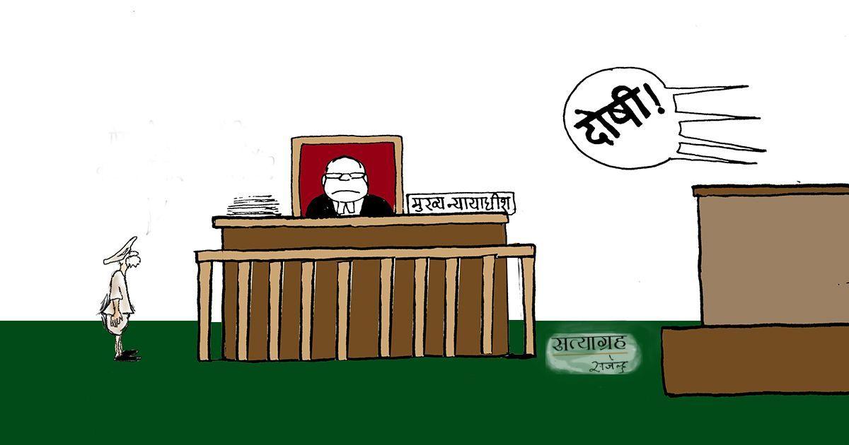 कार्टून : ये आपकी जगह नहीं मीलॉर्ड!