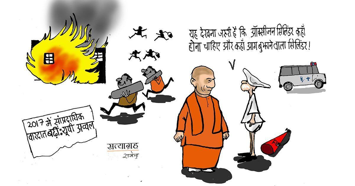 कार्टून : यह देखना जरूरी है कि ऑक्सीजन सिलिंडर कहां होना चाहिए और कहां आग बुझाने वाला सिलिंडर