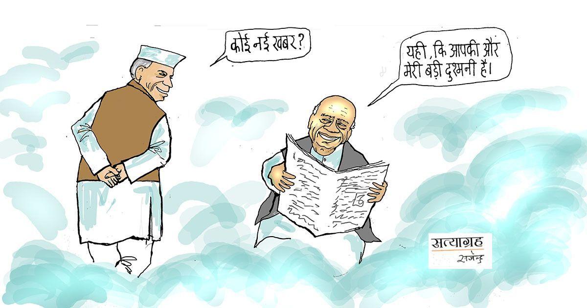 कार्टून : नई खबर है पंडित जी!