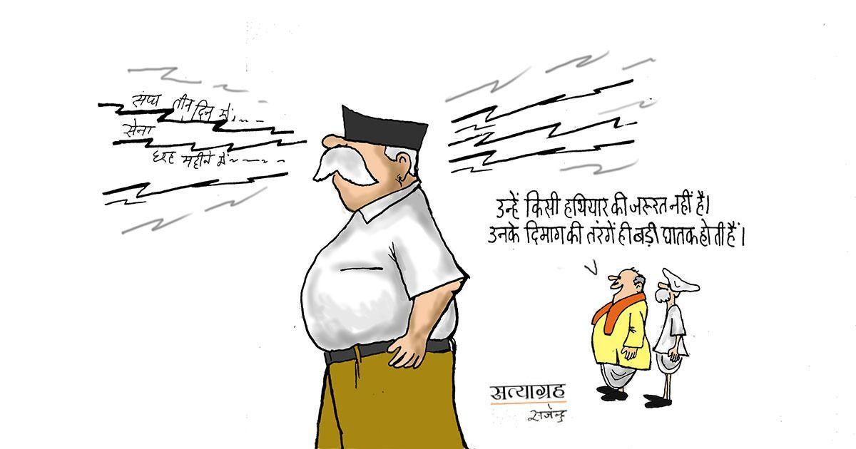 कार्टून : इन्हें किसी हथियार की जरूरत नहीं है