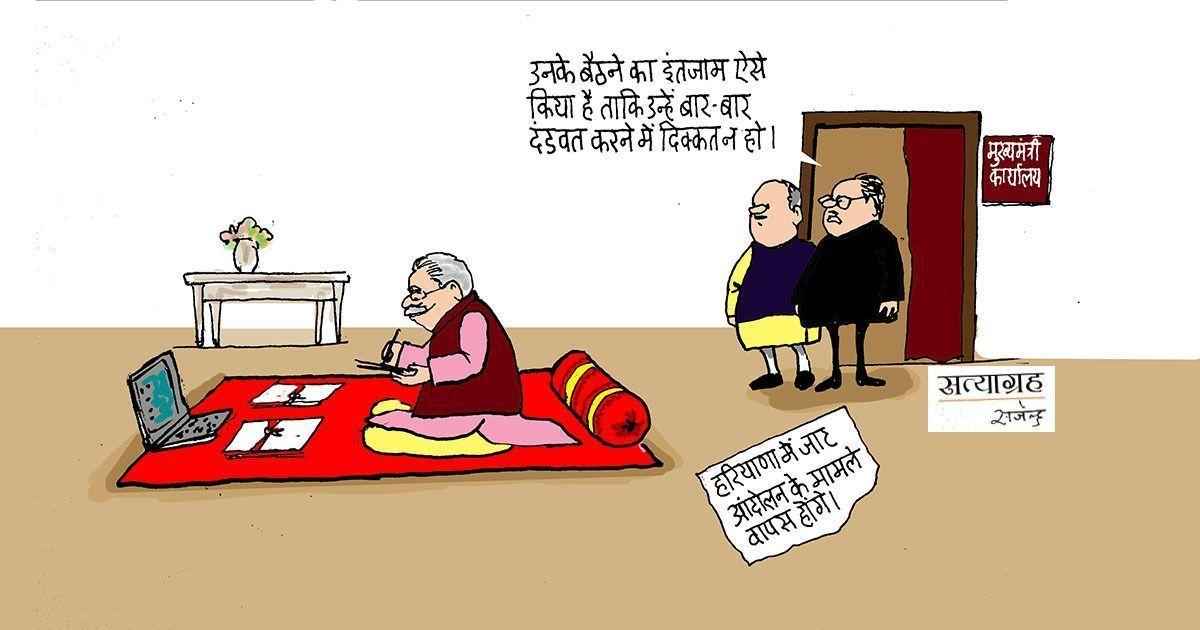 कार्टून : आसन ताकि पुनि-पुनि दंडवत आसान हो जाए