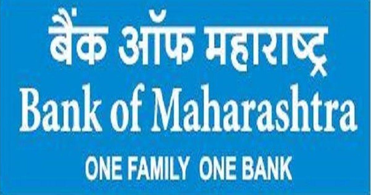 तीन हजार करोड़ रुपए का फ़र्ज़ी कर्ज़ बांटने के आरोप में बैंक ऑफ महाराष्ट्र के प्रमुख ग़िरफ़्तार