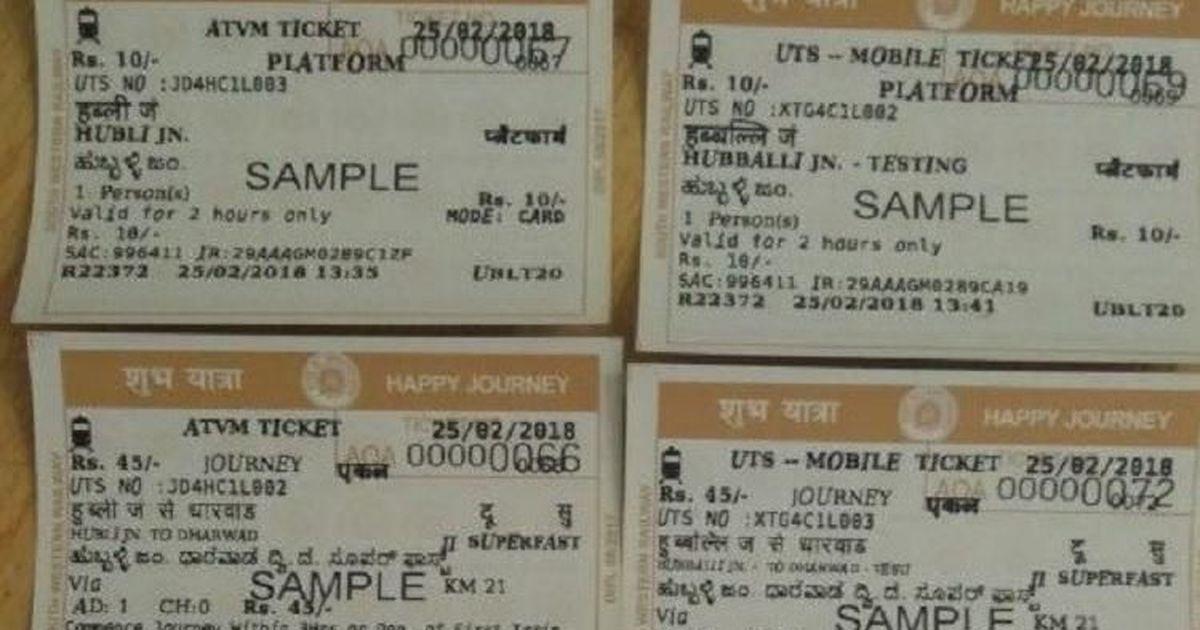 कर्नाटक में अब रेल टिकट पर कन्नड़ में भी जानकारी होगी