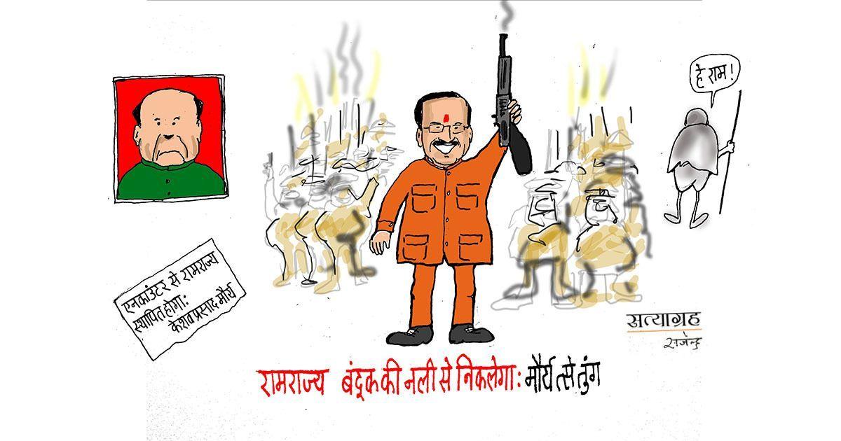 कार्टून : रामराज्य बंदूक की नली से निकलेगा