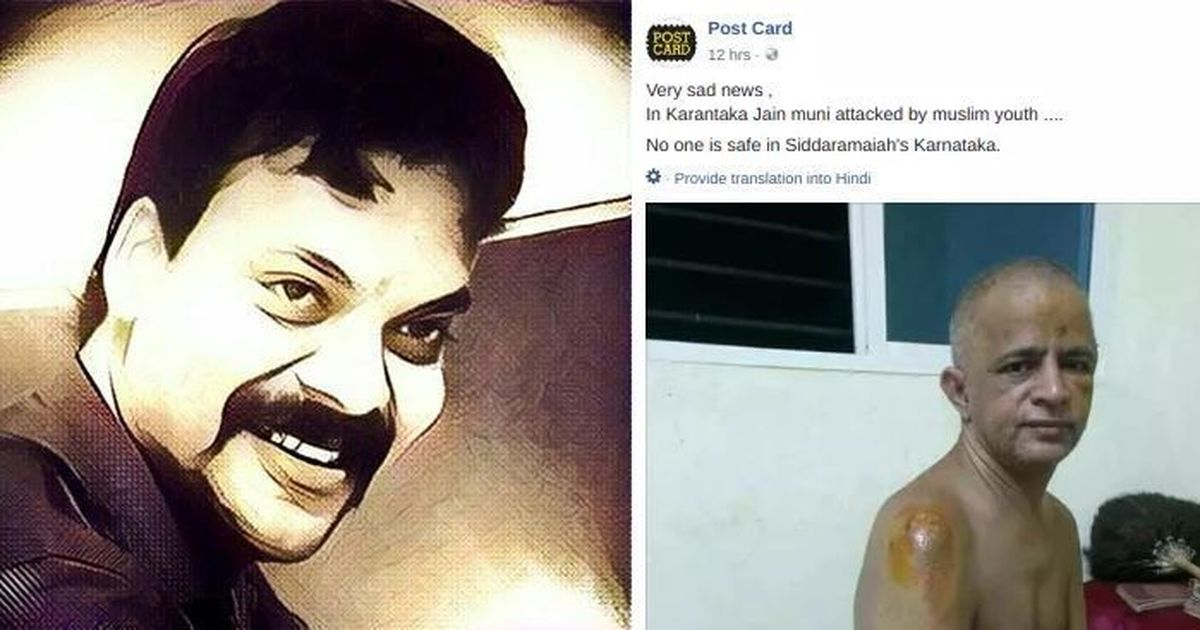 Postcard News founder Mahesh Hegde arrested for fake news