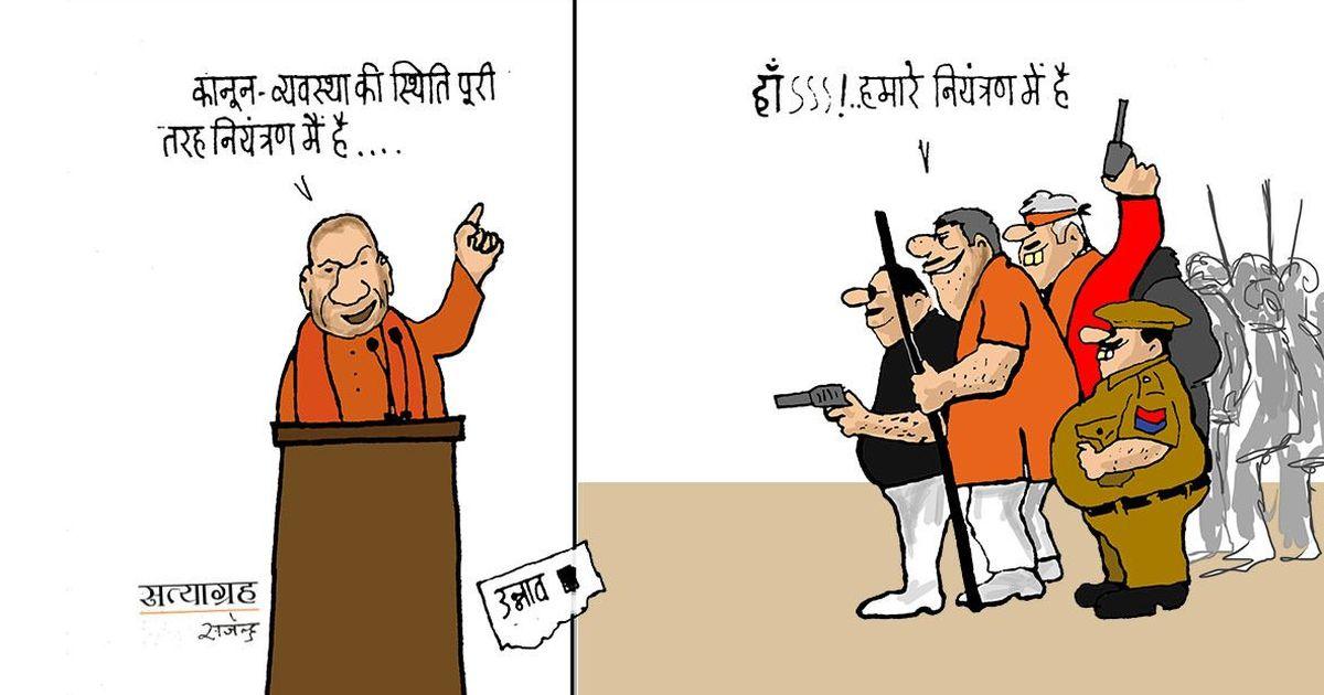 कार्टून : कानून-व्यवस्था की स्थिति नियंत्रण में है, लेकिन किसके?