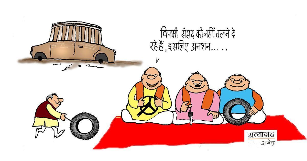 कार्टून : अनशन का प्रहसन