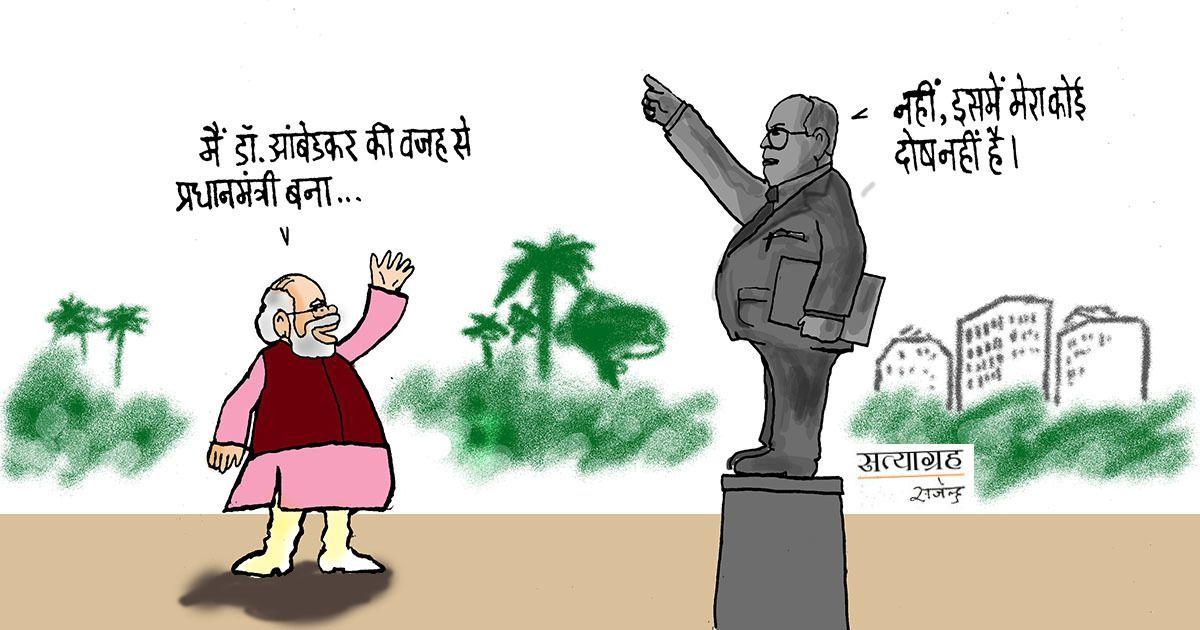 कार्टून : इसमें मेरा कोई दोष नहीं