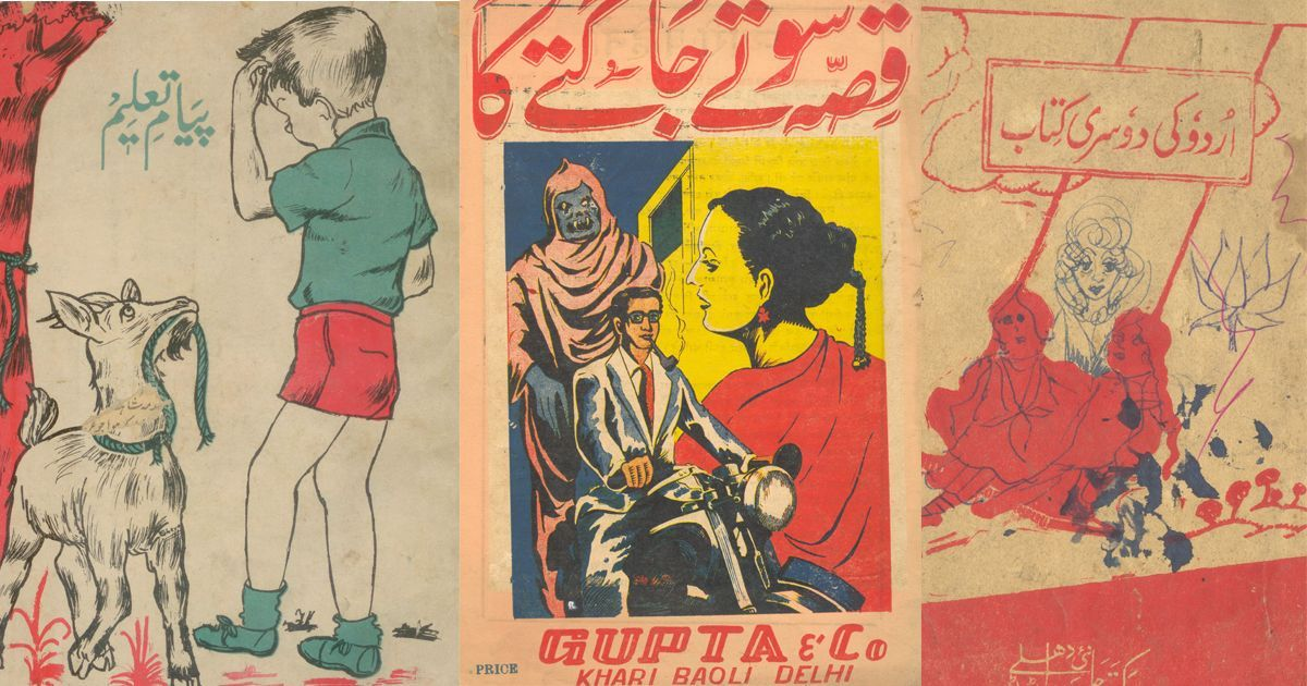 'Biswin Sadi': How I came of age in the 1960s with long-gone Urdu magazines and books of the time