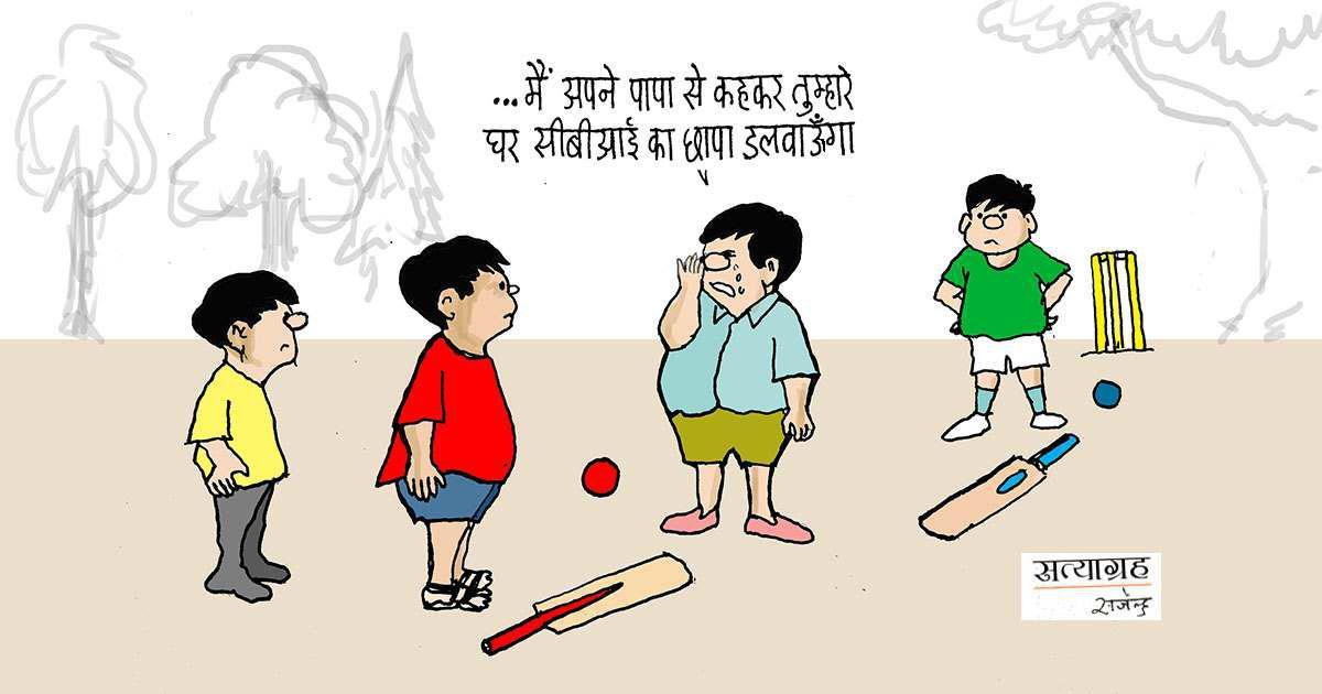 कार्टून : सीबीआई खेल है भाई!