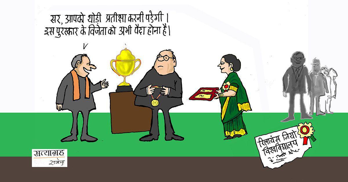 कार्टून : इस पुरस्कार के विजेता को अभी पैदा होना है