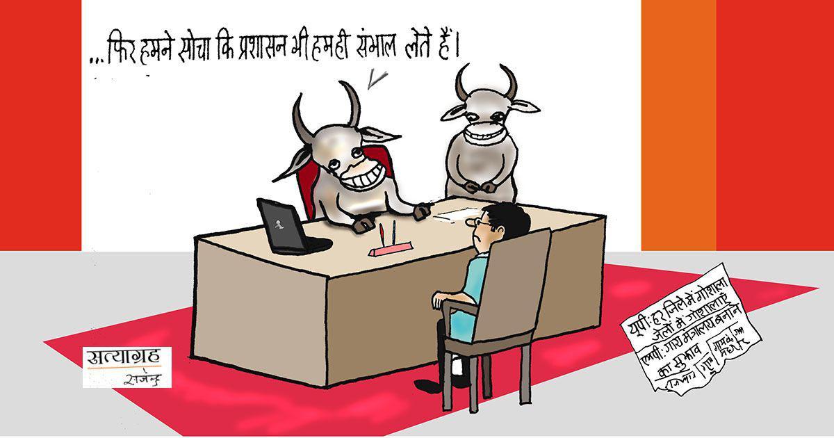 कार्टून : फिर हमने सोचा कि प्रशासन भी हम ही संभाल लेते हैं