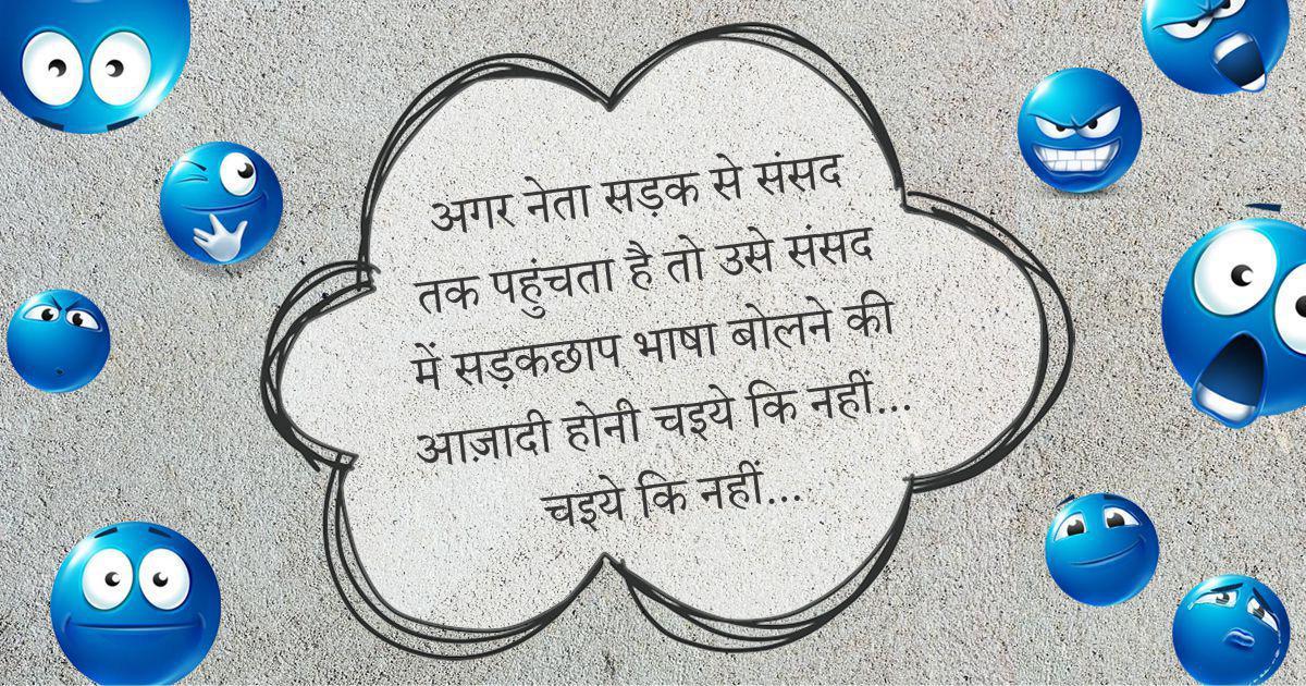 जोकतंत्र : सप्ताह की सात राजनीतिक चुटकियां और एक कार्टून