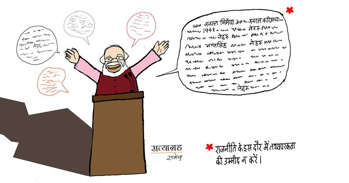 कार्टून : झूठ का दौर होगा तो सच बेठौर ही होगा