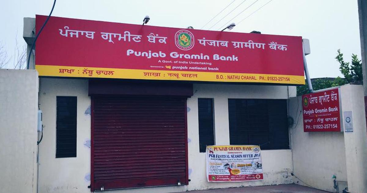 केंद्र सरकार अब क्षेत्रीय ग्रामीण बैंकों का भी विलय करेगी
