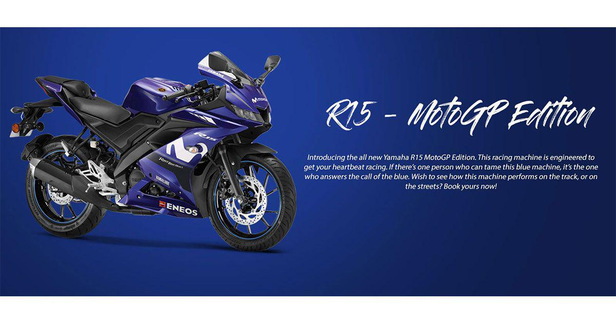 Moto GP edition for R15 3 0 launched today, online bookings open