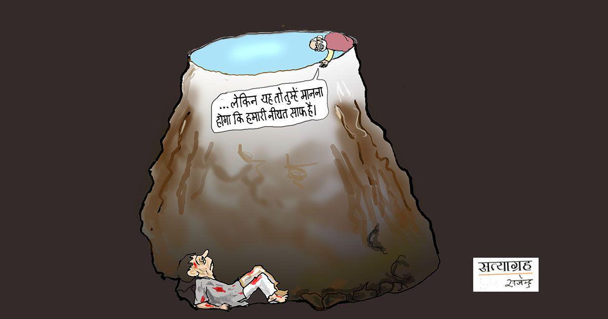 कार्टून : ...लेकिन यह तो तुम्हें मानना होगा कि हमारी नीयत साफ है!