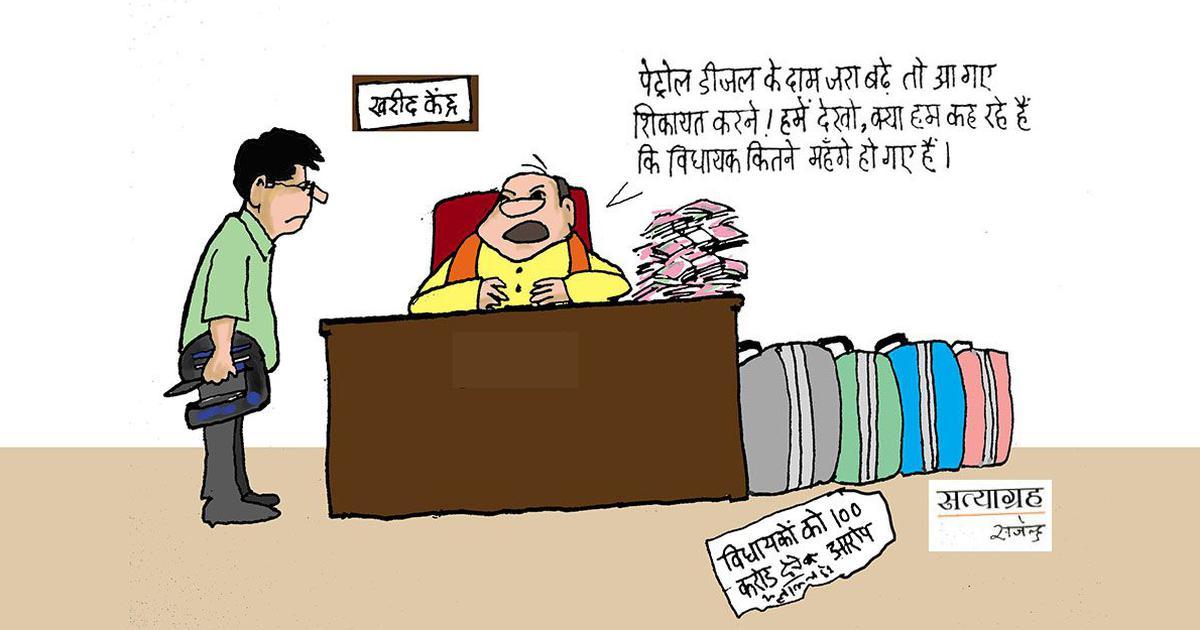 कार्टून : आपको पेट्रोल-डीजल के दाम बढ़ने की शिकायत है, विधायक कितने महंगे हो गए हैं पता है!