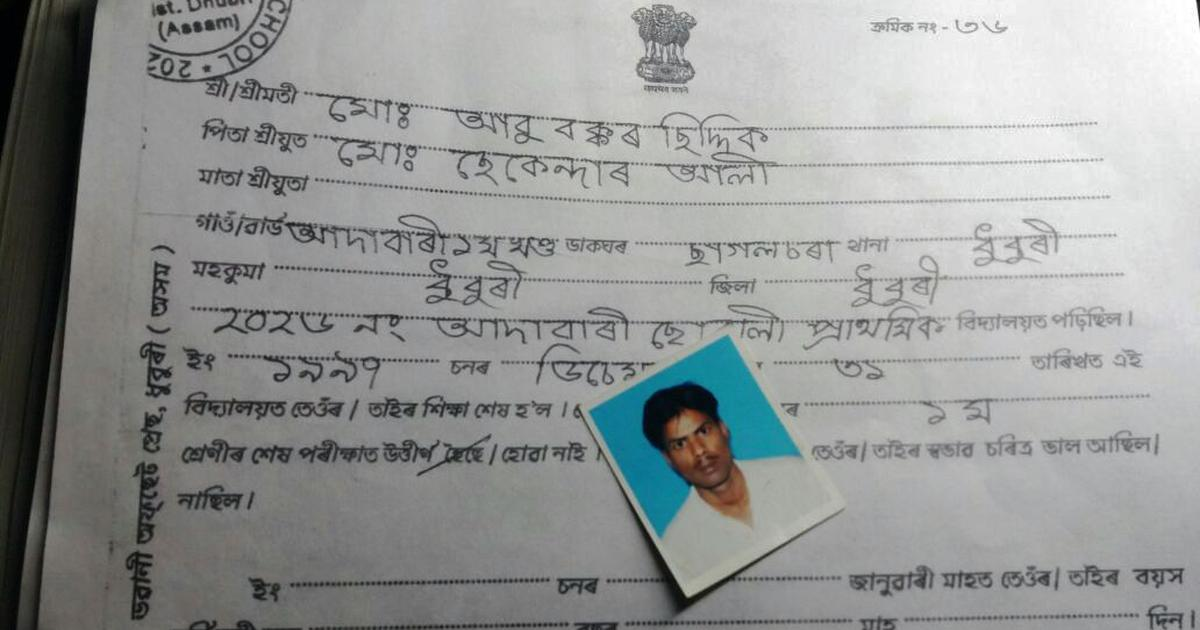 Declaring foreigners: How Assam's border police and tribunals form a secretive system of justice