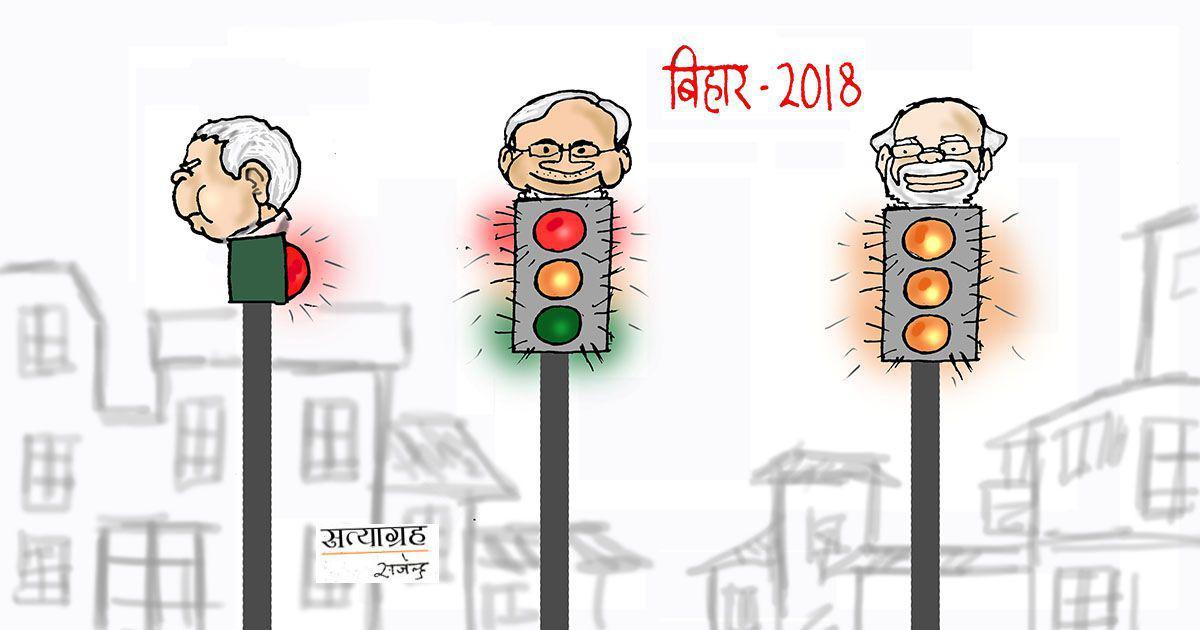 कार्टून : बिहार 2018