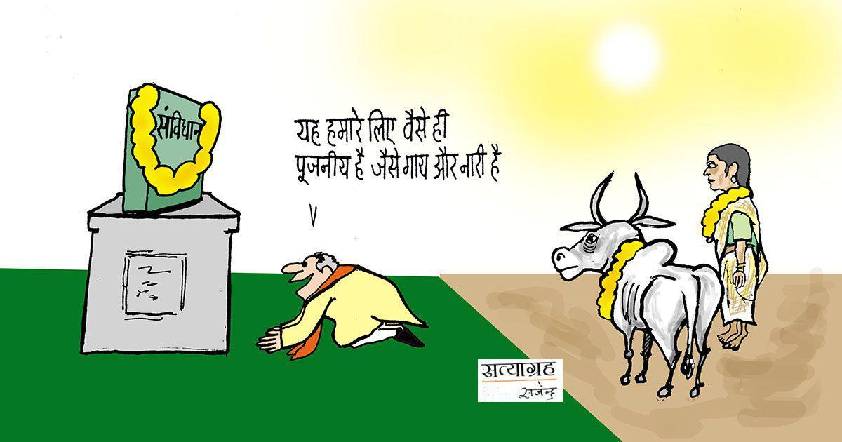 कार्टून : यह भी पूजनीय भारी, जैसे गाय और नारी