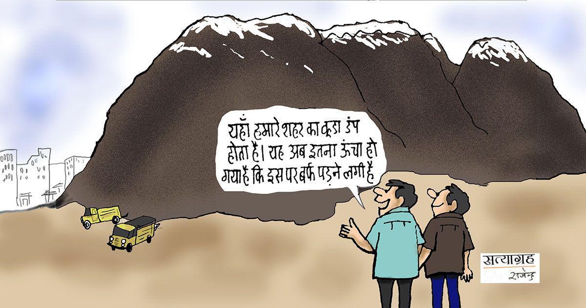 कार्टून : कूड़ा अब पहाड़ नहीं, हिमालय हो गया है