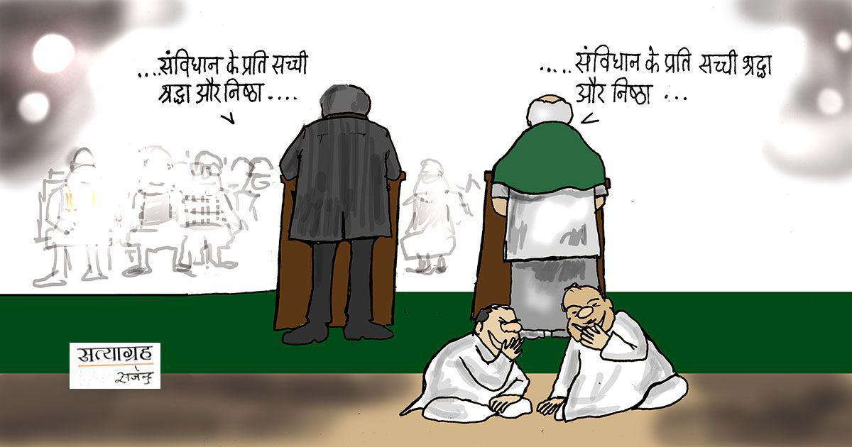 कार्टून : शपथ या चपत?