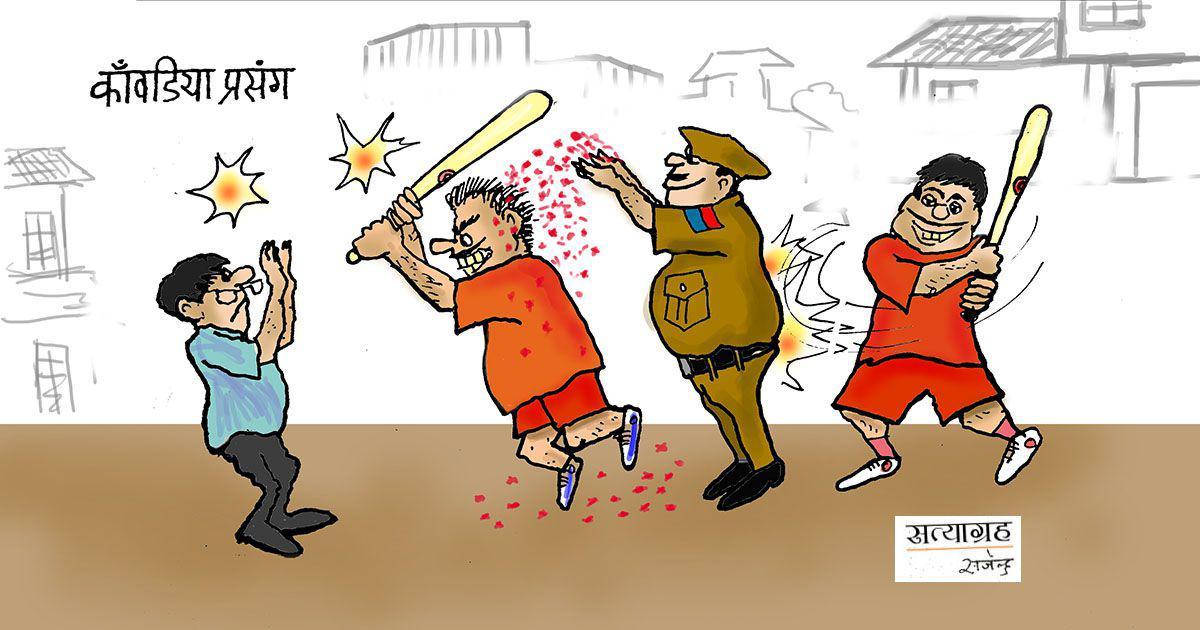 कार्टून : अथ श्री कांवड़िया कथा