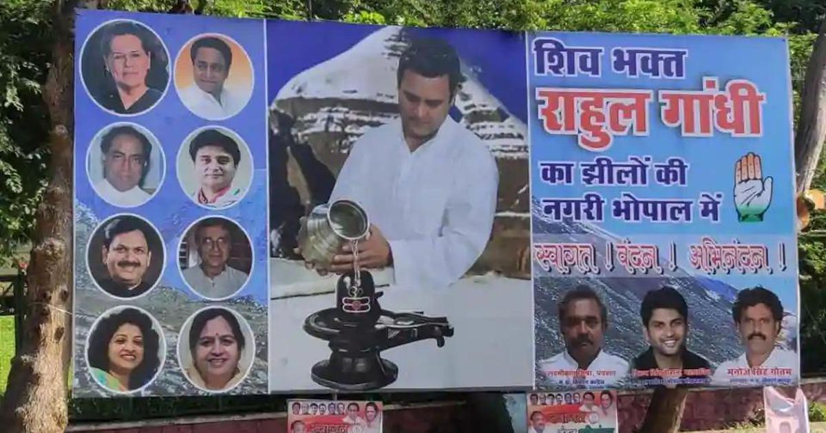 'शिव भक्त राहुल गांधी' के पोस्टरों के बीच भोपाल में कांग्रेस अध्यक्ष का रोड शो शुरू