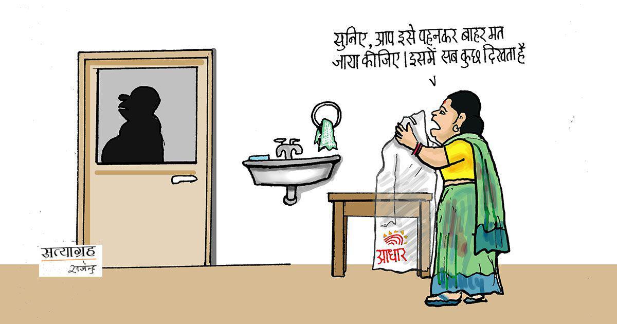 कार्टून : सब कुछ दिखता है
