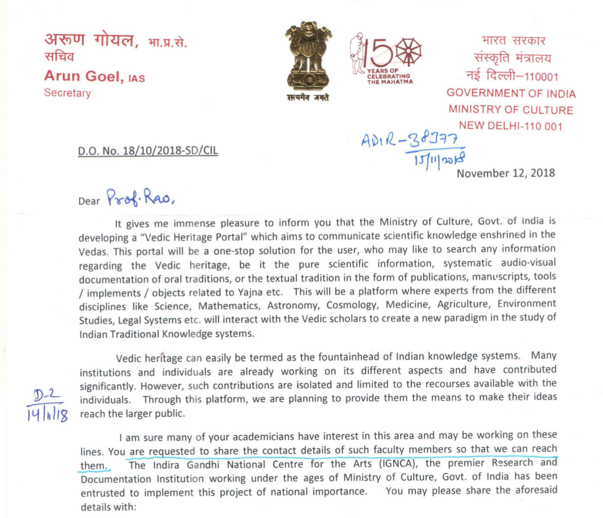 The letter sent to Indian Institute of Technology, Delhi.