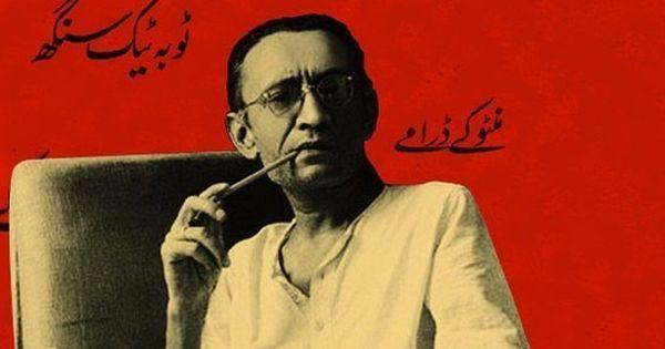 सआदत हसन मंटो : जो खुद को अपनी ही जेब काटने वाला जेबकतरा मानते थे