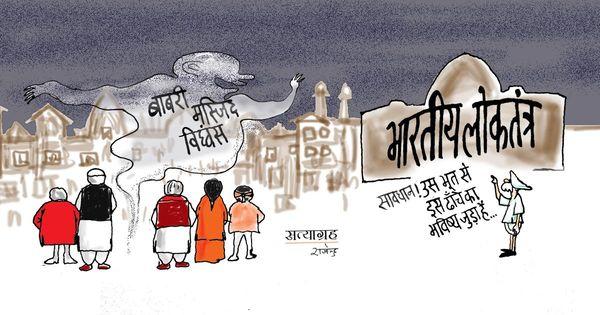 कार्टून : उस भूत से इस ढांचे का भविष्य जुड़ा है