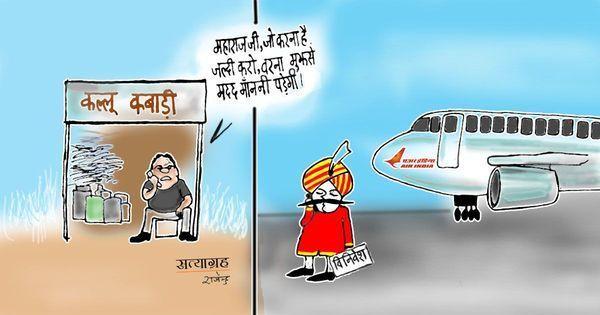 कार्टून : यहां जल्दी का काम शैतान का नहीं है