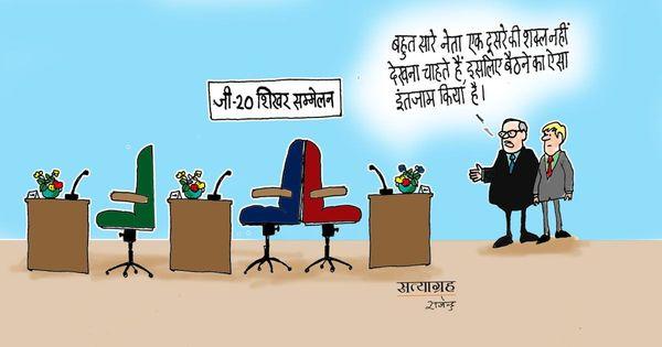 कार्टून : इस शिखर सम्मेलन में कुछ खाइयां भी हैं