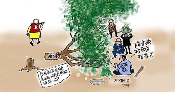 कार्टून : करे कोई, भरे कोई