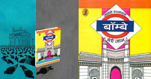 बॉम्बे मेरी जान : किसी शहर की धड़कनें महसूस किए बिना ऐसी कहानियां नहीं निकलतीं