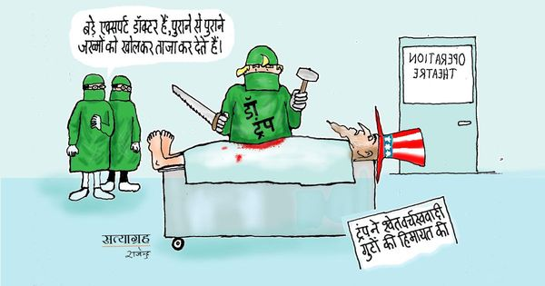 कार्टून : यह डॉक्टर पुराने से पुराने जख्म ताजा कर सकता है