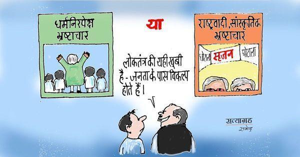 कार्टून : लोकतंत्र की यही तो खूबी है, भ्रष्टाचारियों को चुनने के मामले में भी विकल्प होते हैं