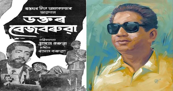 How a fan's persistence led to the rediscovery of Assamese classic 'Dr Bezbarua'