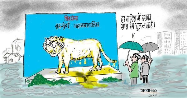 कार्टून : हर बारिश में इस शेर का रंग धुल जाता है