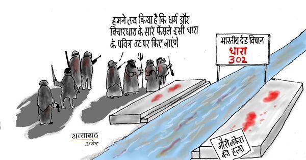 कार्टून : विचारधारा का फैसला खट होगा, इसी धारा का पावन तट होगा