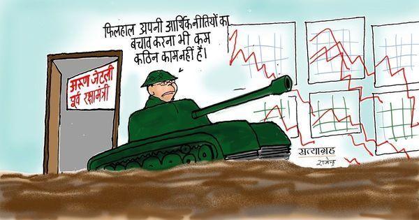 कार्टून : फिलहाल आर्थिक नीतियों का बचाव भी किसी जंग से कम नहीं!