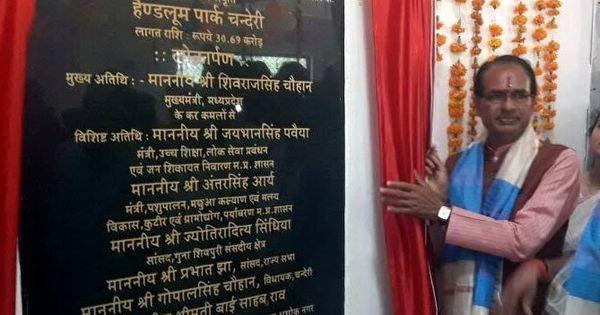 मध्य प्रदेश : एशिया के पहले हैंडलूम पार्क में बुनकरों के बजाय राजनीति का करघा चल रहा है