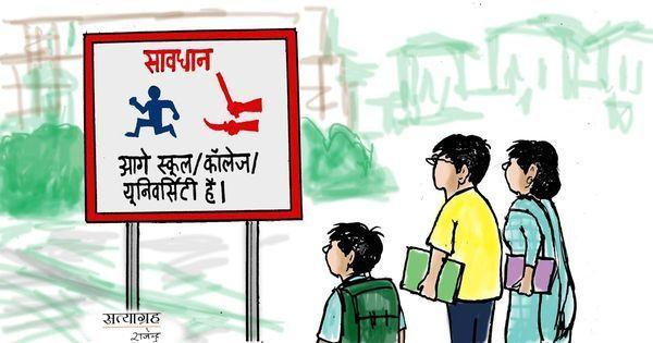 कार्टून : सावधान! आगे स्कूल-कॉलेज-यूनिवर्सिटी है