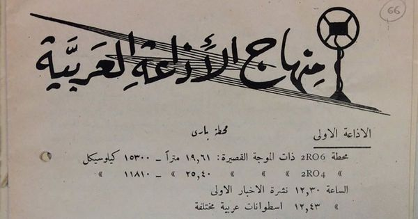 Tune in: The fascinating story of how BBC started its first foreign language radio station in Arabic