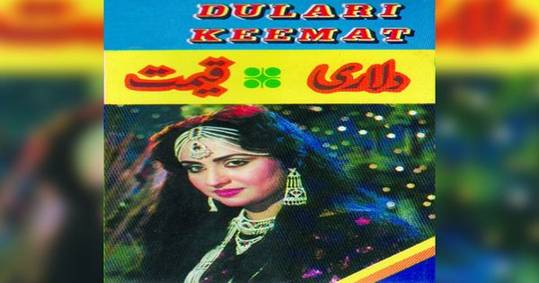 Sound of Lollywood: Screen darling Anjuman teams up with Musarrat Nazir for a double treat