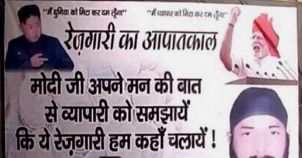 नरेंद्र मोदी की किम जोंग से तुलना वाले पोस्टर पर कानपुर के 23 कारोबारियों के खिलाफ मामला दर्ज