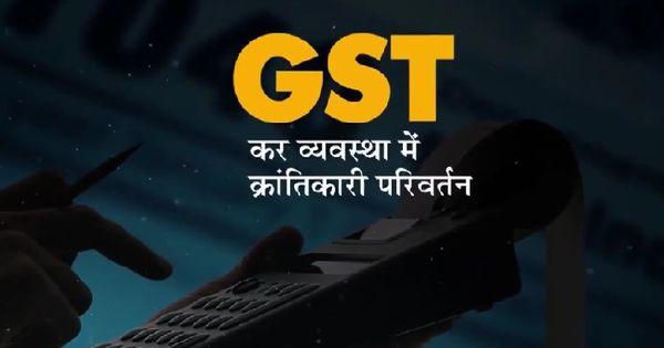 क्या मोदी सरकार दिवाली पर पेट्रोल-डीज़ल को जीएसटी के दायरे में लाने की घोषणा करने वाली है?