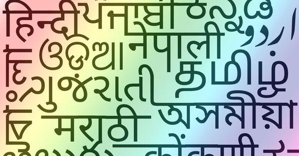 पूरी दुनिया में भाषा को सच से दूर धकेला जा रहा है और झूठ उसका स्वभाव बन रहा है
